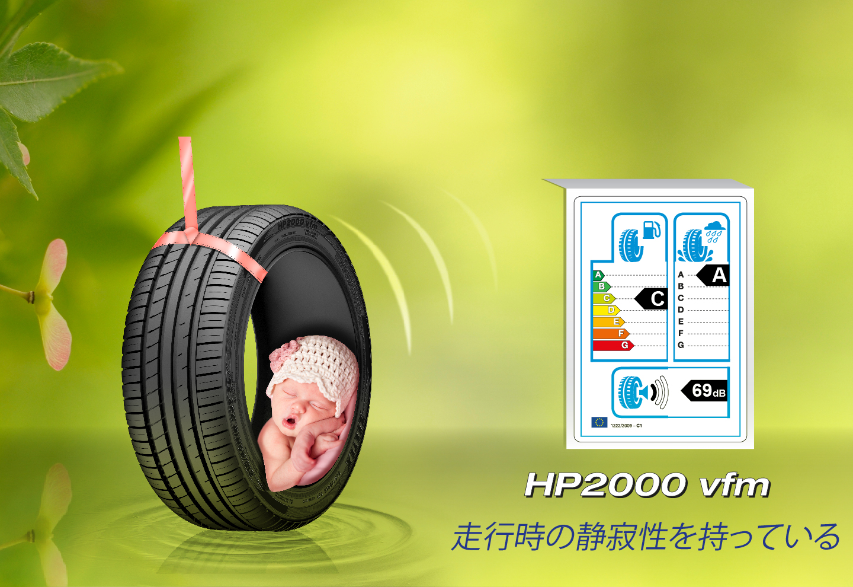 HP2000-vfm-Japanese
